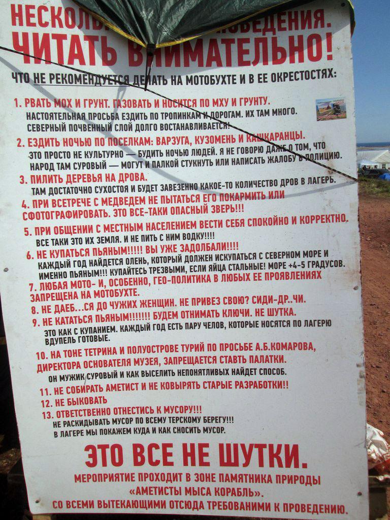 Правила поведения в лагере