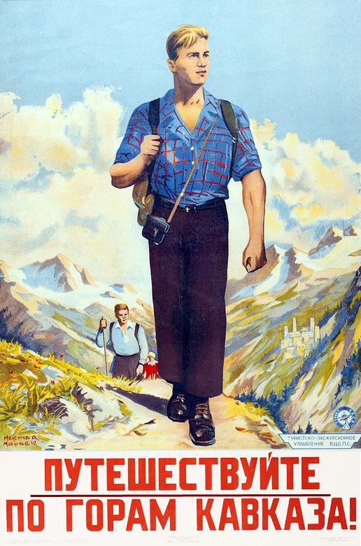 Агитплакат СССР 1947 год